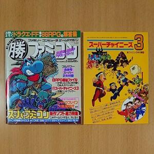 【ゲーム雑誌】 マル勝ファミコン 1991年3月8日・22日号 Vol.5 付録 スーパーチャイニーズ3