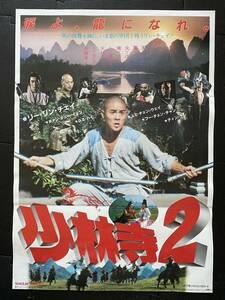 『少林寺2』映画ポスター リー・リン・チェイ ジェット・リー B2判 当時物 非売品★M35