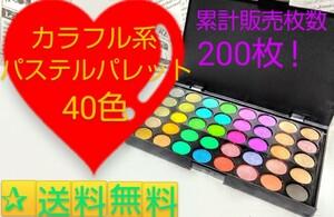 40色 カラフル 系 パステルカラー アイシャドウ メイク パレット グリッター ラメ コンパクト 携帯用