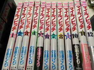 コミックス  マイルノビッチ 全12巻セット