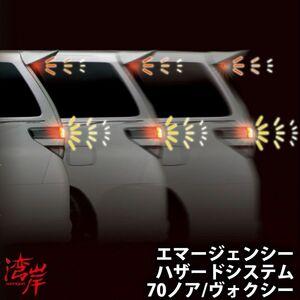 K-SPEC GARAX guarantee ks emergency hazard system 70 Noah Voxy ZRR70/75W