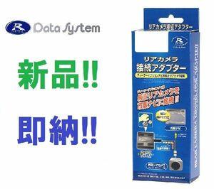 データシステム カメラ接続アダプター RCA005H ライフ バックモニター付オーディオ装着車 JC1・2 H22.12~ リアカメラ対応※1