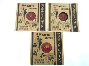 M529Mちょる☆SP盤レコード 蓄音機用 ツバメ印ニットーレコード NITTO 合計3枚セット