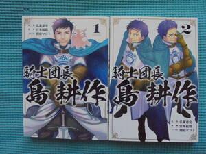 騎士団長 島耕作 第1・2巻 漫画: 宮本福助