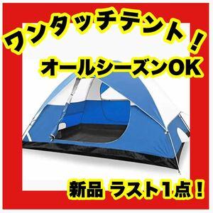 ★大特価★新品★テント アウトドア用 自立式 二重層 コンパクトハイキング 4人用テント ブルー 青 ワンタッチテント