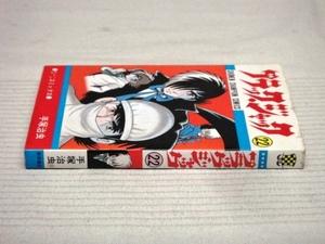 即決★初版 ブラックジャック★22巻★手塚治虫 ※目立つヤケ、シミ有り。表紙にオレ有り。カバーにキズ有り。
