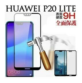 Huawei P20 Lite ガラスフィルム