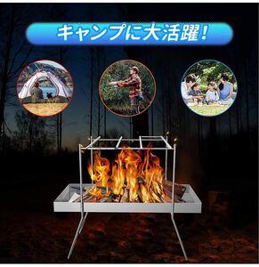 キャンプファイヤー!【焚き火台・1台2役バーベキューコンロ・折り畳み式 】 焚き火台