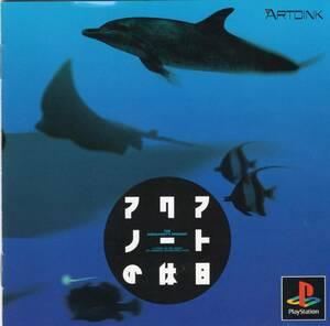 プレステ用ソフト ヒーリングゲーム『アクアノートの休日』