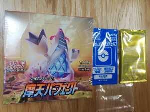 ☆レア即決☆ 新品未開封 ポケモン カードゲーム 摩天パーフェクト BOX ソード&シールド ボックス ポケカ プロモカード
