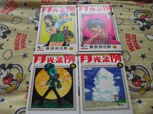 月光条例 5・7~9巻 藤田和日郎