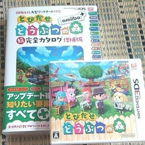 とび森ソフト付き  ニンテンドー3DS とびだせどうぶつの森amiibo+ 任天堂公式 攻略本