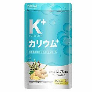 PURELAB PURELAB カリウムサプリメント 塩化カリウム1170㎎ レスベラトロール 栄養機能食品ビタミンB B