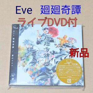 Eve 廻廻奇譚/蒼のワルツ
