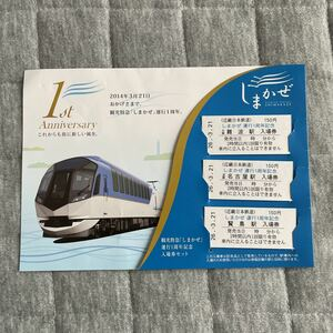 close iron sightseeing Special sudden ..... line 1 anniversary commemoration memory admission ticket set hard ticket 3 pieces set Heisei era 26 year ( memory ticket memory ticket railroad collection memory passenger ticket )