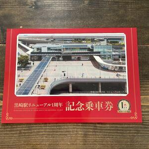 JR Kyushu black cape station renewal 1 anniversary commemoration passenger ticket ( memory ticket memory ticket railroad collection )