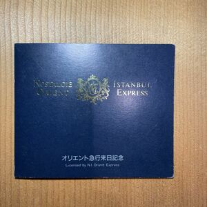 JR East Japan Orient express . day memory Orange Card used . cardboard attaching 1988 year (oreka memory ticket blue .. woman runs art goods railroad collection )