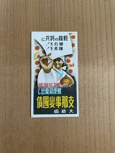 war front card main .. change country . large warehouse .( post office cigarettes card war front )②