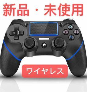 新品・未使用 P4 コントローラーワイヤレス 無線 Bluetooth接続