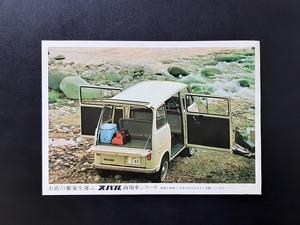 富士重工 スバル サンバー トラック ライトバン スバル カスタム 1960年代 当時物カタログ!☆ SUBARU SAMBAR 360 軽四 絶版 旧車カタログ