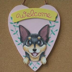 ミニチュアピンシャー・ハートのウェルカムボード(小さめ・縦約18cm) ハンドメイド犬雑貨