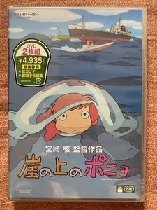 [DVD] 【未開封】崖の上のポニョ 2枚組 ジブリ スタジオジブリ 宮崎駿