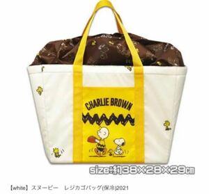 スヌーピー 保冷バッグ 大容量 クーラーバッグ レジカゴバッグ エコバック ショッピングバッグ レジバッグ