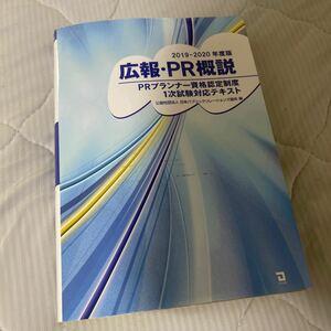 広報PR概説 PRプランナー資格認定制度1次試験対応テキスト 2019 2020年度版日本パブリックリレーションズ協会