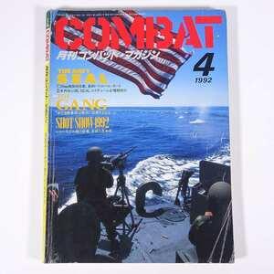COMBAT コンバットマガジン No.185 1992/4 ワールドフォトプレス 雑誌 ミリタリー 銃 エアガン 特集・THE NAVY SEAL THE GANG ほか