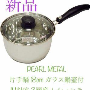 パール金属(PEARL METAL)片手鍋 18cm ガラス鍋蓋付 IH対応 3層底 レシェンテ H-922 新品