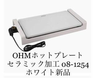 オーム電機(OHM) ホットプレート セラミック加工 ホワイト 白 新品