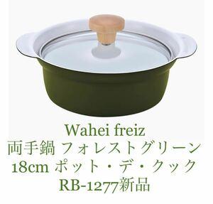 和平フレイズ(Waheifreiz) 両手鍋 フォレストグリーン 18cm ポット・デ・クック 新品