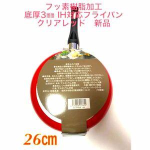 フッ素樹脂加工 底厚3mmIH対応26cmフライパン クリアレッド 新品