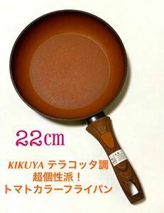 菊屋(KIKUYA) IH対応フライパン22cm Will myトマト 新品