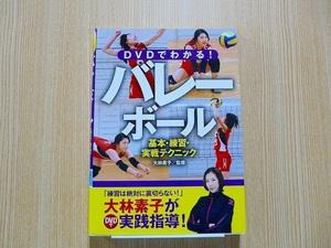 DVDでわかる!バレーボール 基本・練習・実戦テクニック DVD付き