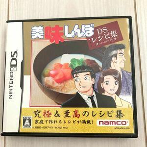 ニンテンドー DSソフト 美味しんぼ DSレシピ集