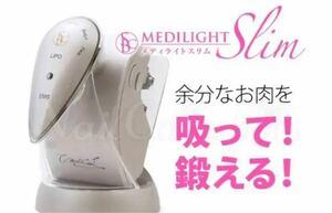湘南美容外科共同開発 メディライトスリム 家庭用美容器