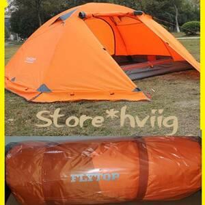 ポール付属 寒冷地でも使えるスカート付き 2人用 二重層 テント フライ インナー ツーリング キャンプ 軽量 コンパクト