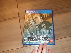 【PS4ソフト】探偵神宮寺三郎 PRISM OF EYES (プリズムオブアイズ)