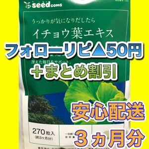1400 イチョウ葉エキス シードコムス(3カ月)