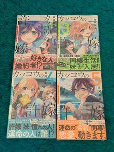 カッコウの許嫁 2〜5巻セット 初版 シュリンク付き ポストカード1枚