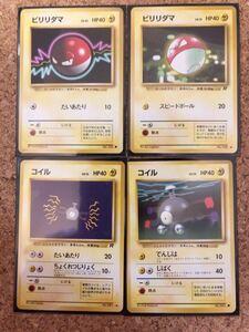 4枚 コイル ビリリダマ 各2種 ポケモンカード 旧裏面 未使用 POCKET MONSTER CARD GAME 美品 当時物 R弾 電気 ▲▲