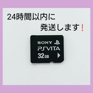 【美品】PSVitaメモリーカード32GB