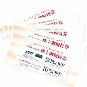◎紳士服 AOKI(アオキ) 株主優待 20%割引券◎1~5枚◎