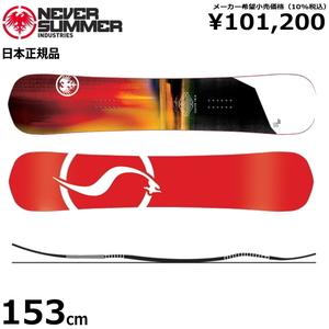 ◆[153cm]21 NEVER SUMMER SHAPER TWIN ソールカラー:レッド シェイパーツイン メンズ スノーボード 板 板単体 ネバーサマー 日本正規品