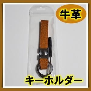 ♪♪牛革キーホルダー♪ ブラウン キーリング H型ロゴ おしゃれ キーチャーム シルバー 茶