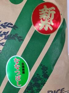 [コロナ対策特別奉仕品 期間限定品] 道内最高峰 希少留萌の米 ななつぼし 玄米25kg