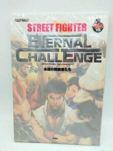 公式ガイドブック ストリートファイターエターナルチャレンジ : 永遠の挑戦者たち