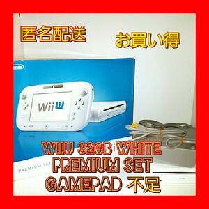 (匿名配送)WiiU 白 本体 32GB(WUP-101) ゲームパッド不足 シロ 任天堂 Nintendo
