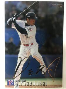 高橋智  185 カルビー プロ野球チップス 金箔サインカード ヤクルトスワローズ 2000